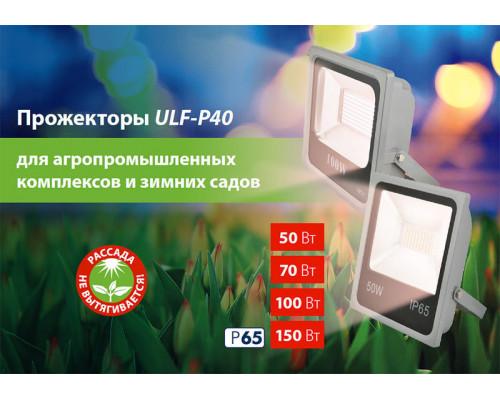 Фитопрожектор ULF-50W.