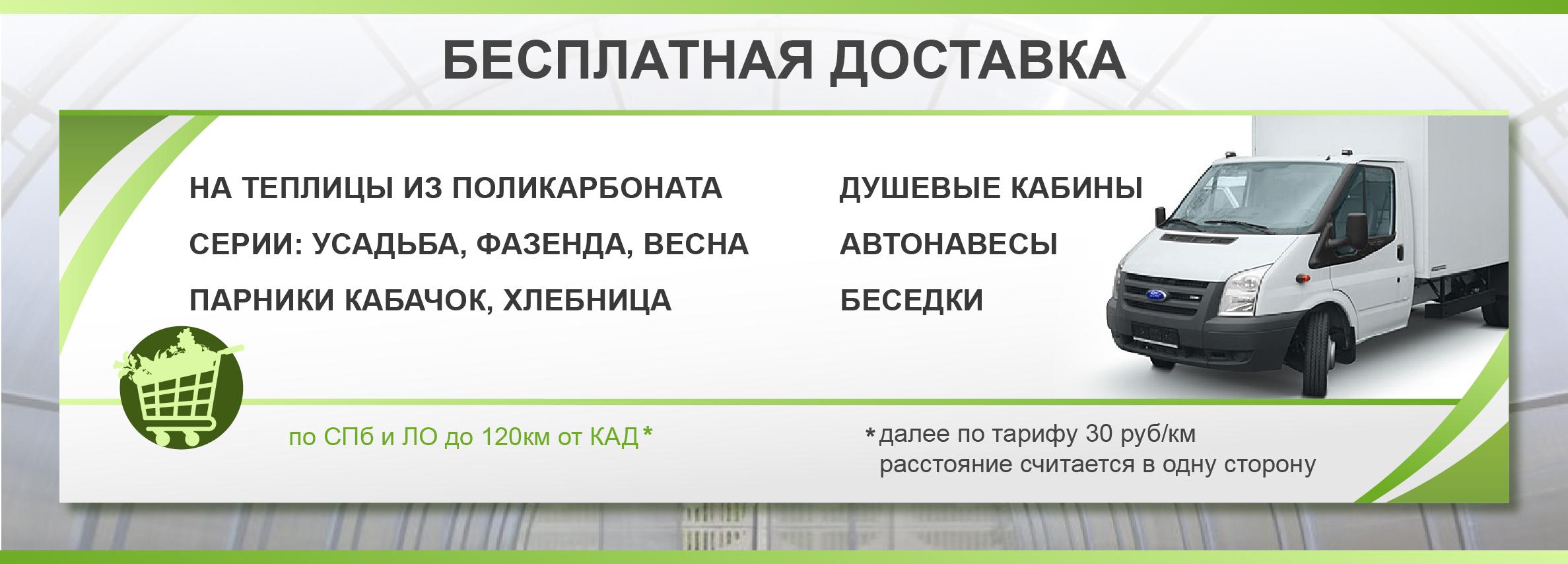 Бесплатная доставка теплиц в СПб.