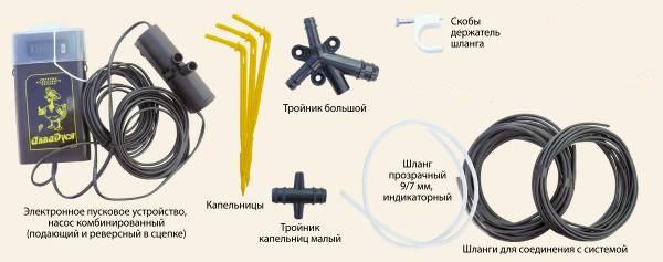 комплект системы капельного полива