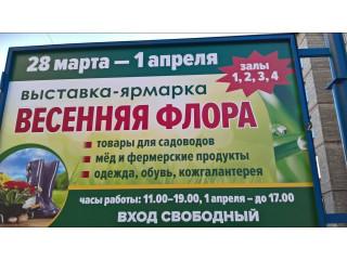 """Участие в выставке """"Весенняя флора 2015"""""""