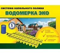 Система полива Водомерка ЭКО