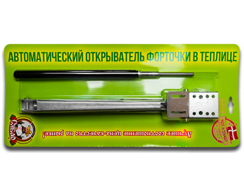 """Автоматический открыватель форточек """"Сябар"""""""