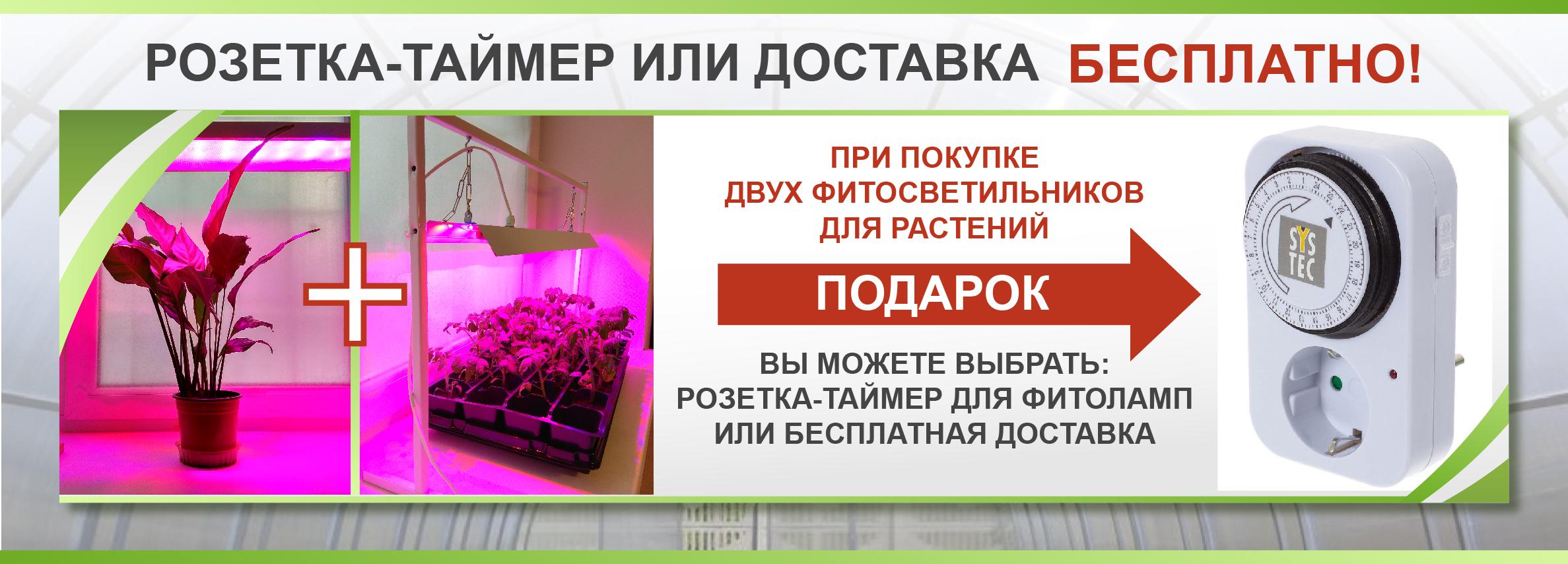Подарок при покупке нескольких светильников для растений!